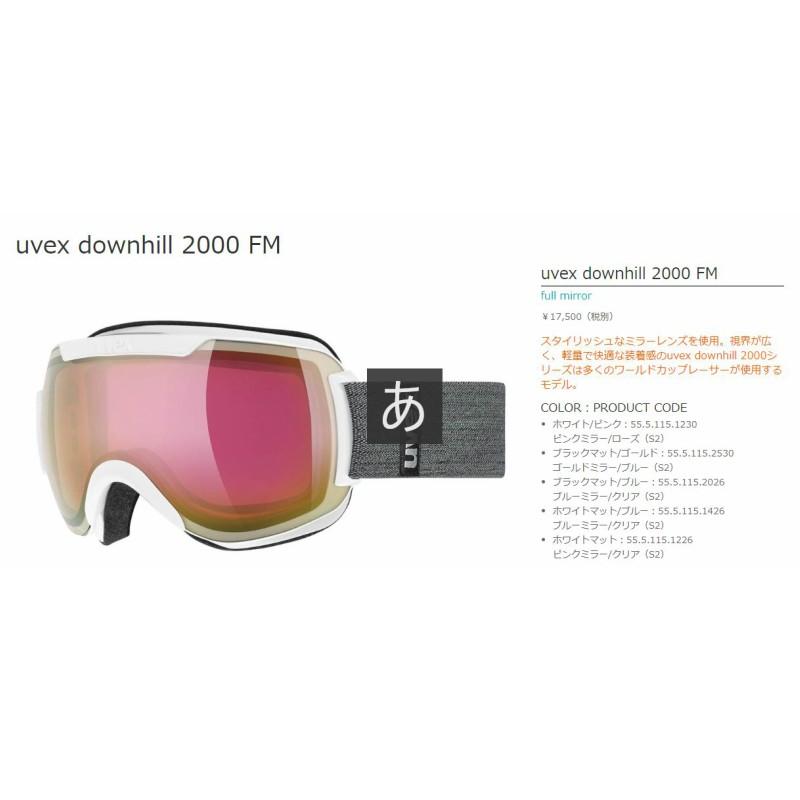 ウベックス UVEX  downhill 2000 FM 5551151226UVEX ホワイトマット ゴーグル 球面ダブルレンズ スキー スノーボード