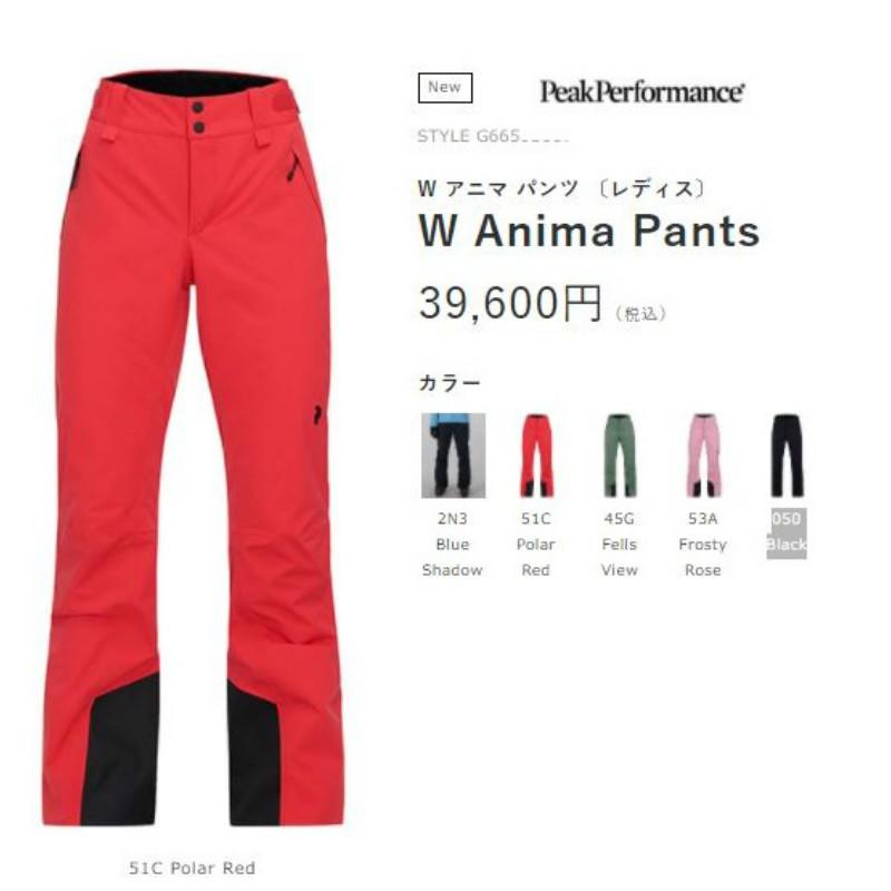 ピークパフォーマンス PeakPerformance W Anima Jacket G66595008 45G Fells View + W Anima Pants 050 Black アニマ ジャケット パンツ セットアップ