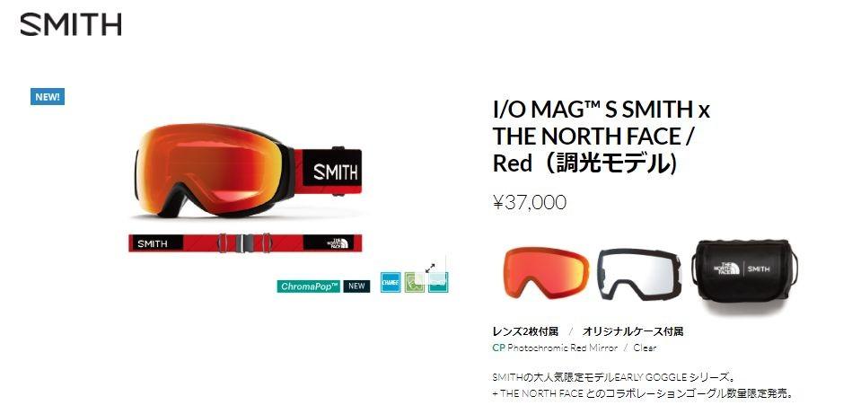 スミス 2020 SMITH I/O MAG S SMITH x THE NORTH FACE Red スミス アーリーモデル ゴーグル スキー スノボ スノーボード