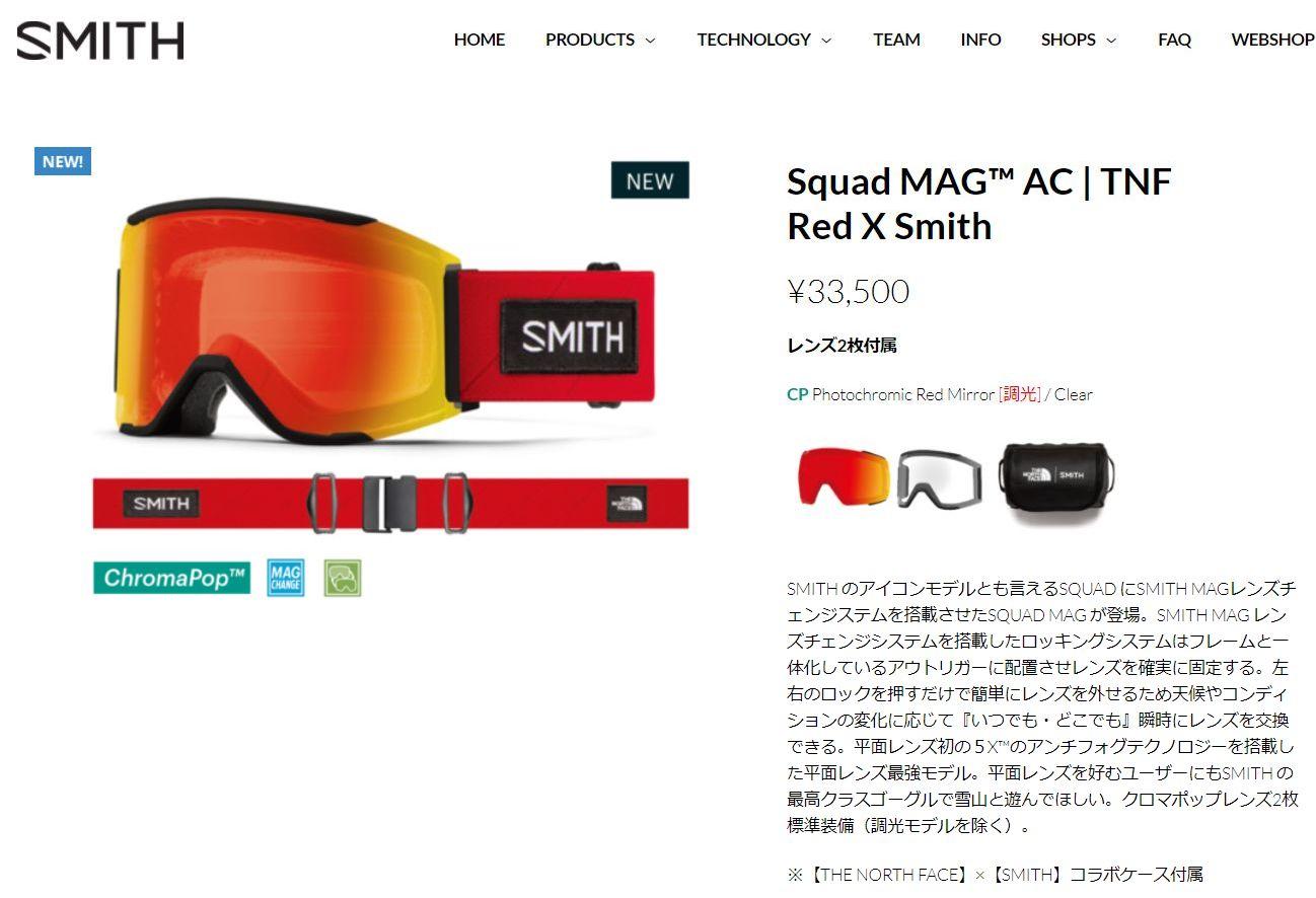 スミス 2021 Squad MAG AC TNF RedxSmith ゴーグル スキー スノボ  ノースフェイス コラボ NORTH FACE