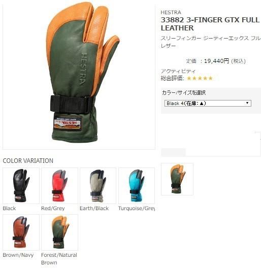 ヘストラ HESTRA 33882 3-Finger GTX Full LEATHER 750280 Brown Naby へストラ 柔らかい革グローブ  あったか 3本指ミトン メンズ レディススキーグローブ