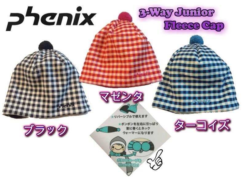 フェニックス PHENIX 2WAY リバーシブル フリースCAP キッズ 子ども用 帽子 ネックウォーマー