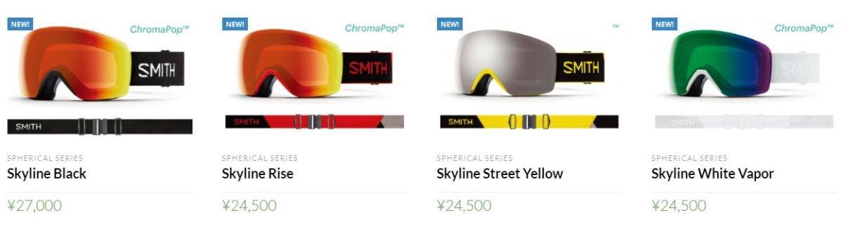 スミス 2020 SMITH Skyline Black 調光レンズ スミス スカイライン ゴーグル スキー スノボ