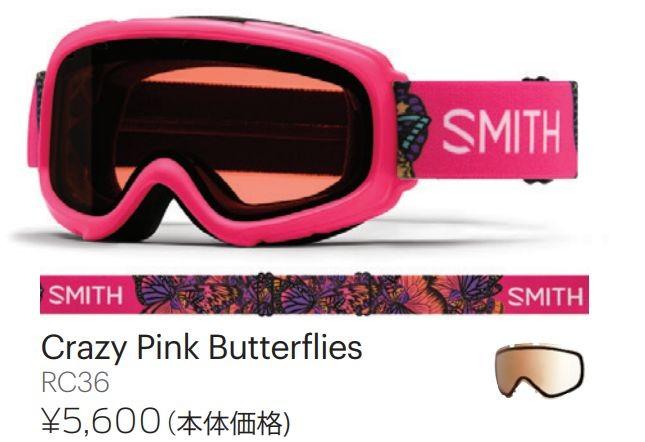 スミス 2019 SMITH Gambler Crazy Pink Butterflies ダブルレンズ キッズ ゴーグル スキー スノボ スノーボード