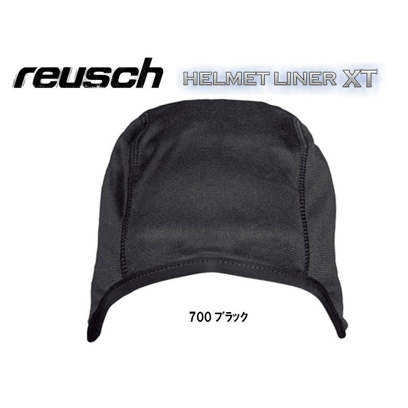 ロイッシュ REUSCH HELMET LINER XT ヘルメットライナー インナーキャップ メンズ レディス