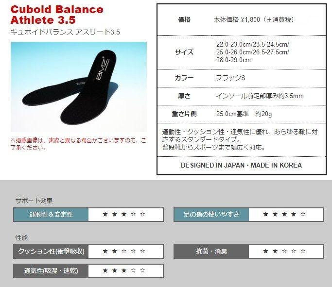 ビーエムゼット BMZ インソール Cuboid Balance Athlete3.5 中敷き メンズ レディス