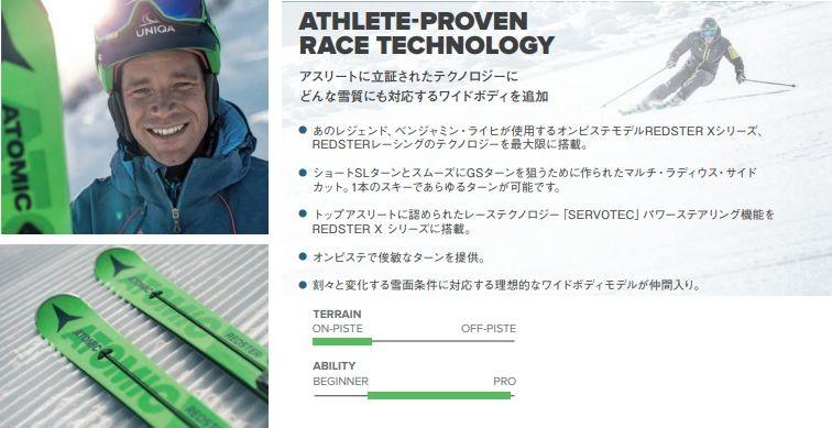 アトミック 2019 2020 ATOMIC REDSTER X9 S + X 12 TL GW アトミック レッドスター クロス 金具付