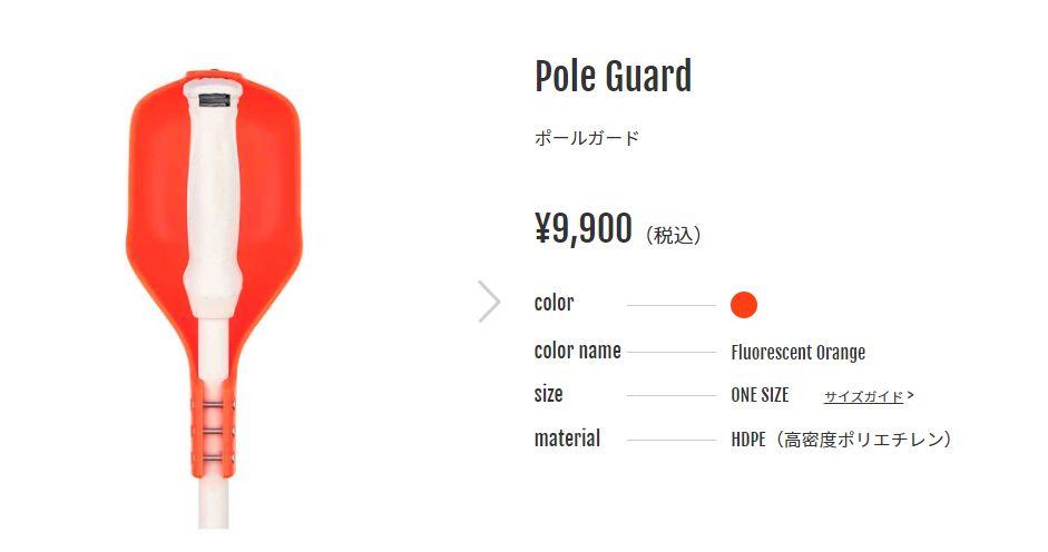 ポック POC POLE GUARD ポール ガード スキー プロテクター