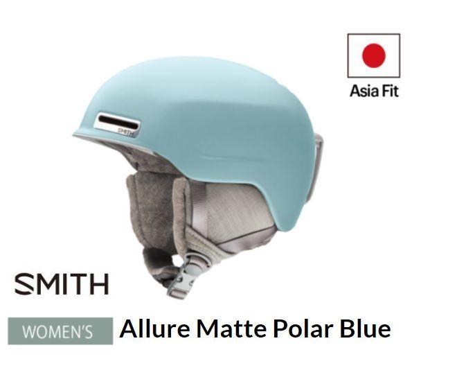スミス 2021 SMITH  Allure Matte Polar Blueスキー スノボ スノーボード ヘルメット ASIAN FIT