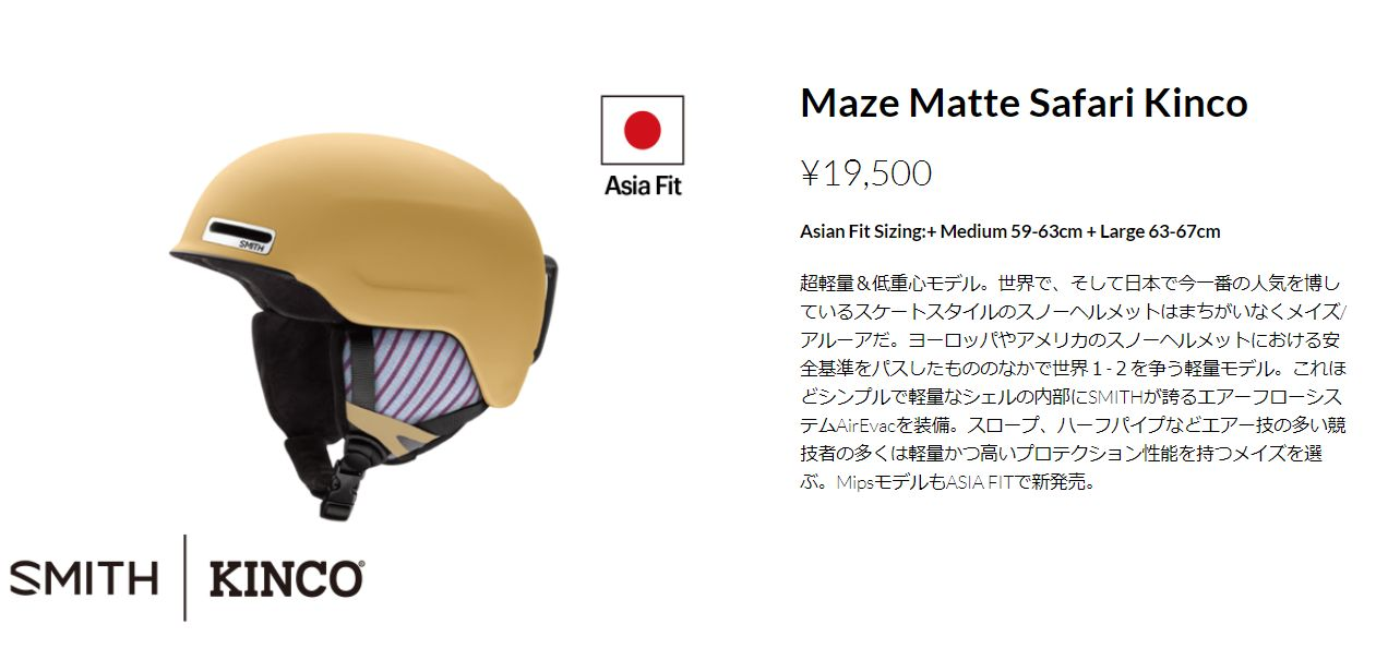 スミス 2021 SMITH  Matte Safari Kinco スキー スノボ スノーボード ヘルメット ASIAN FIT
