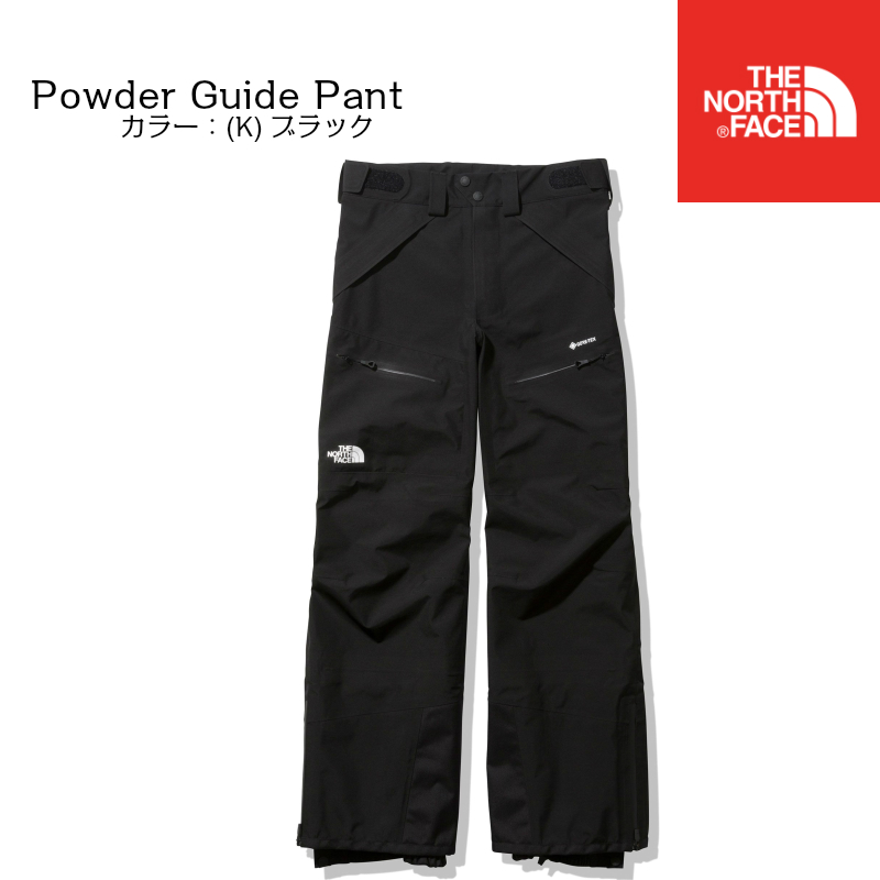 ノースフェイス THE NORTH FACE POWDER GUIDE PANT パウダーガイドパンツ メンズ ブラック
