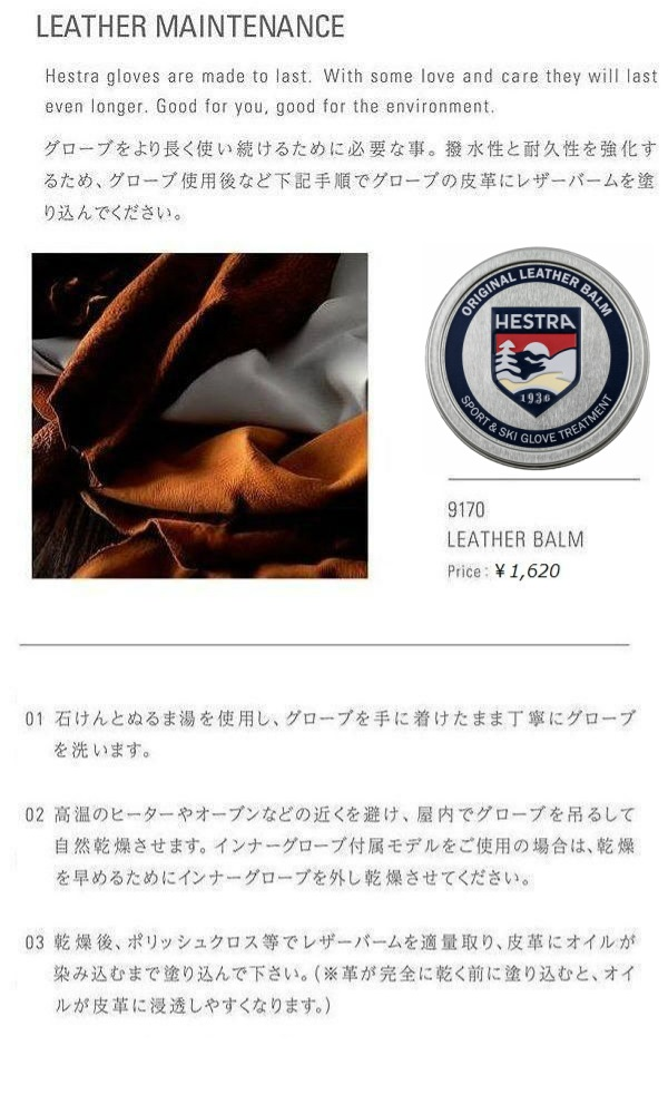 ヘストラ 2020 HESTRA 柔らかい革 31910 OMNI GTX FULL LEATHER 240700 TurquoiseBrown ゴアテックス スキー グローブ