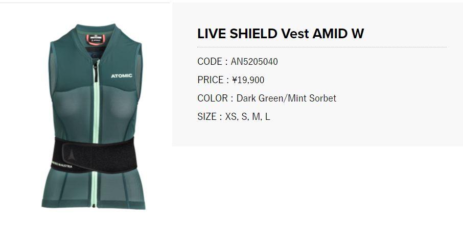 アトミック LIVE SHIELD Vest AMID M Dark Green バックプロテクター メンズ 脊髄プロテクター