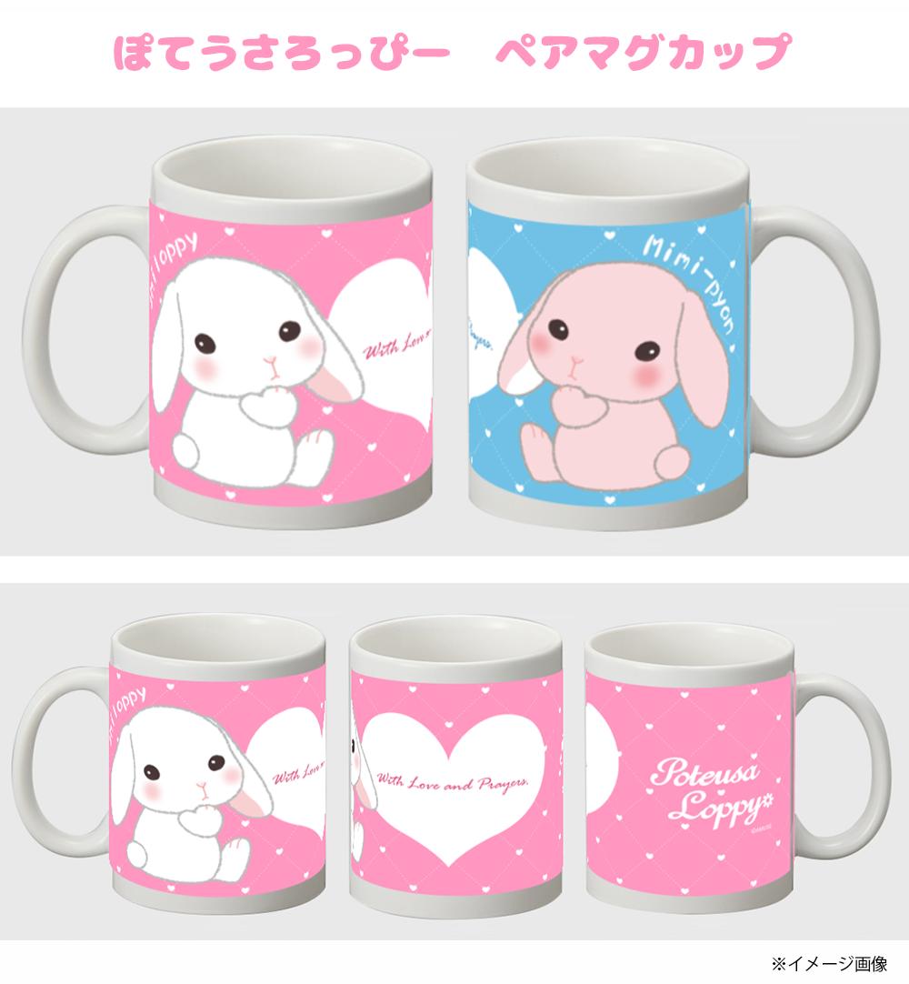 【オンライン限定】ぽてうさろっぴーペアマグカップ