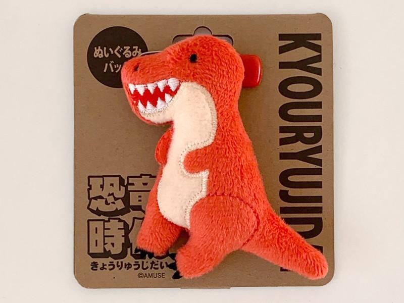 恐竜時代 ぬいぐるみバッジセット(全身)/Kyoryu-jidai Plush badge Full-body set:702205,702207