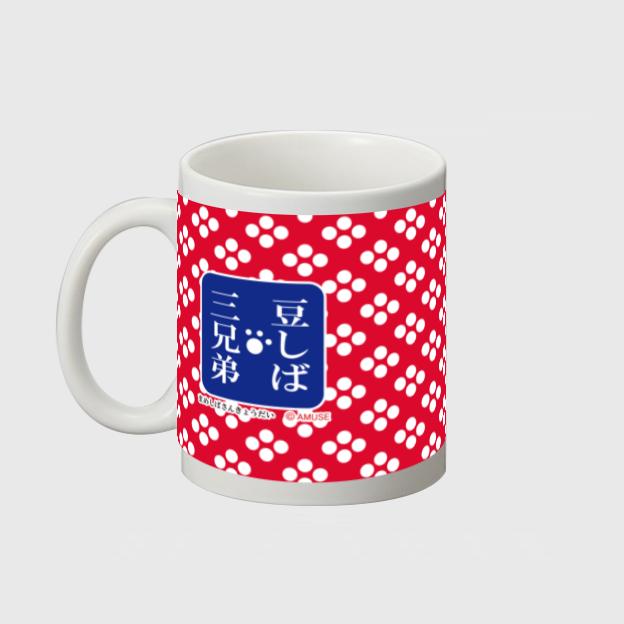 【オンライン限定】豆しば三兄弟マグカップ(風呂敷/まさお) 571491