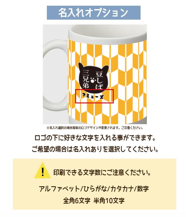 【オンライン限定】豆しば三兄弟マグカップ(風呂敷/豆ジロー) 571486