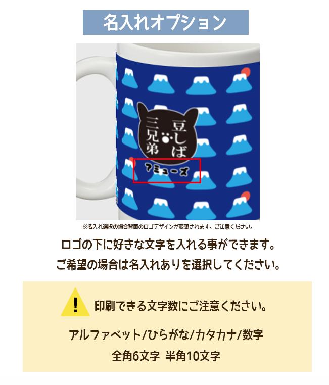 【オンライン限定】豆しば三兄弟マグカップ(風呂敷/豆太郎)571485
