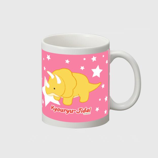 【オンライン限定】恐竜時代マグカップ(トリケラトプス) 572045