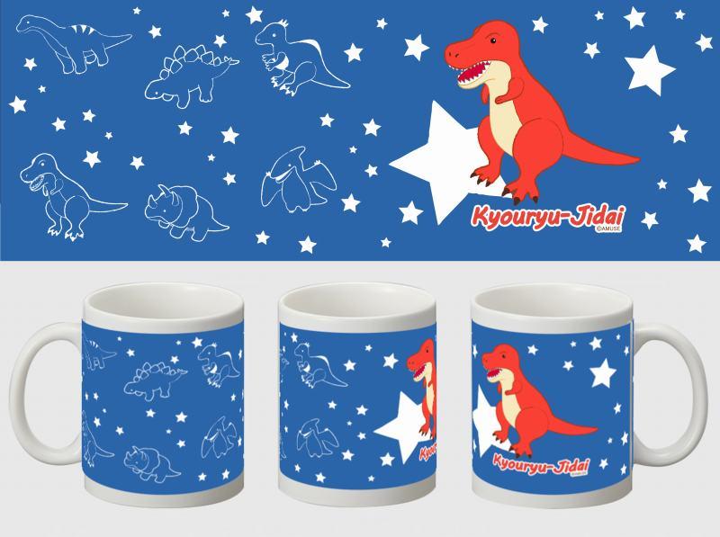 【オンライン限定】恐竜時代マグカップ(ティラノサウルス) 572044