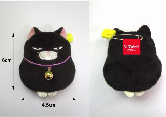 黒豆 ぬいぐるみバッジセット(全身/顔)/Plush badge Kuromame set (Full-body/Face):702118,702120