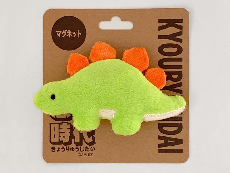 ぬいぐるみマグネット(全身/ステゴサウルス)/Plush magnet Full-body(Stegosaurus):702206