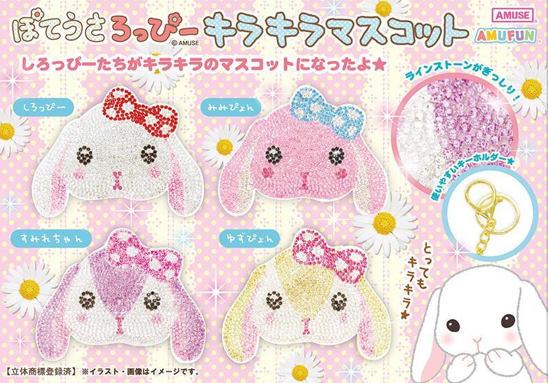 ぽてうさろっぴーキラキラマスコット 4種セット/Poteusa Loppy rhinestone Mascot 4 types of set:200264