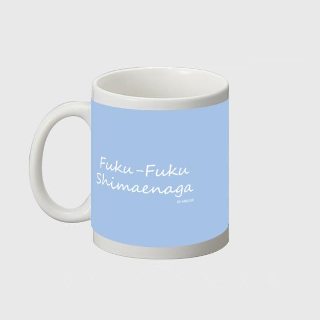 【オンライン限定】ふくふくシマエナガマグカップ(Blue)572278