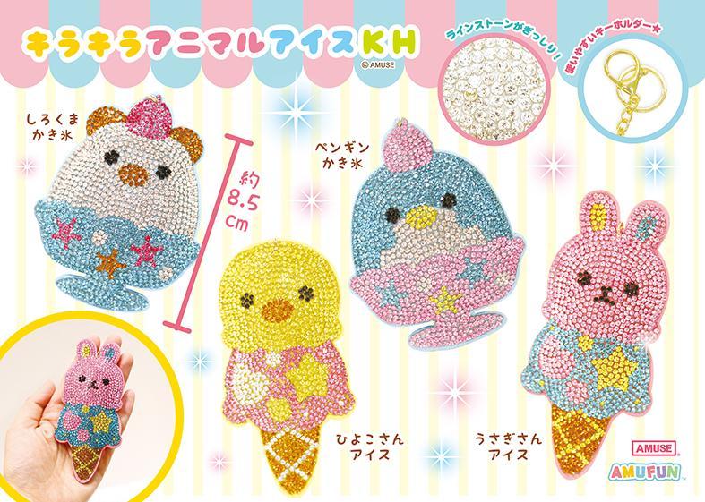 キラキラアイスアニマルキーホルダー 4種セット/Ice-cream animals rhinestone keyholder 4 types of set:701856