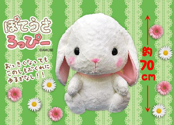 【特大 ぬいぐるみ】ぽてうさろっぴー しろっぴースーパージャンボ/Shiloppy Super jumbo size:700235