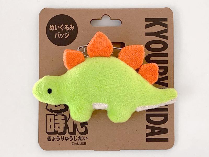 ぬいぐるみバッジ(全身/ステゴサウルス)/Plush badge Full-body(Stegosaurus):702205