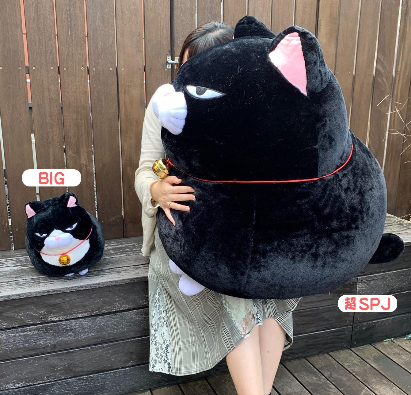 ひげまんじゅう 黒豆超スーパージャンボ(1体)【超特大 ぬいぐるみ】