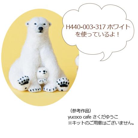 H440-003-317 ニードルわたわた ホワイト