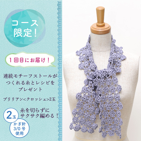 <全3回>あみものくらぶ いろいろな糸を楽しめる 初夏のさわやかニットコース