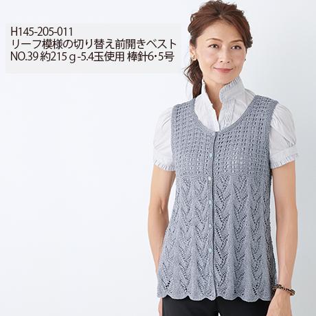 ハマナカ ブリリアン     No.011