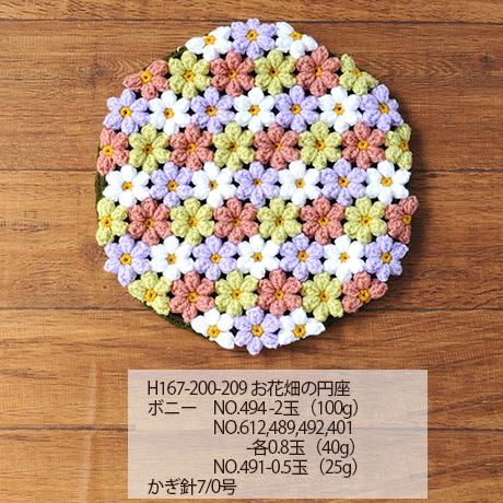 ハマナカ ボニー     No.426