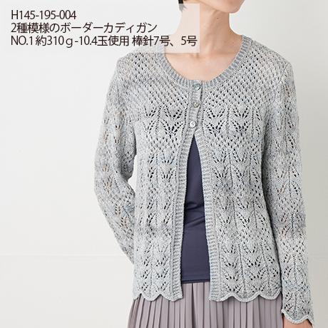 ハマナカ アンディーネ     No.001