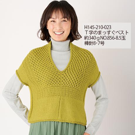 ハマナカ エクシードウールL<並太>     No.337