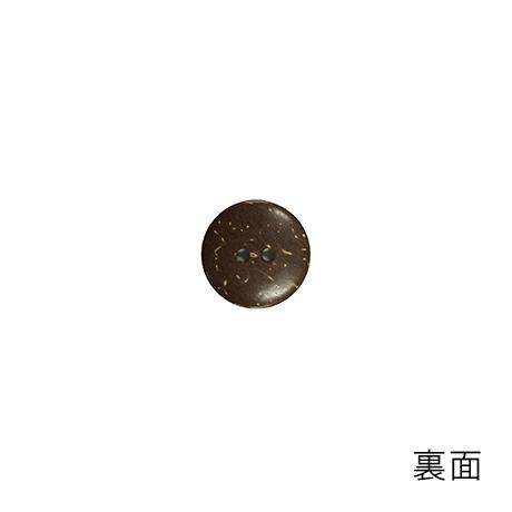 H310-502-18 ココナッツ(2ツ穴・18mm)