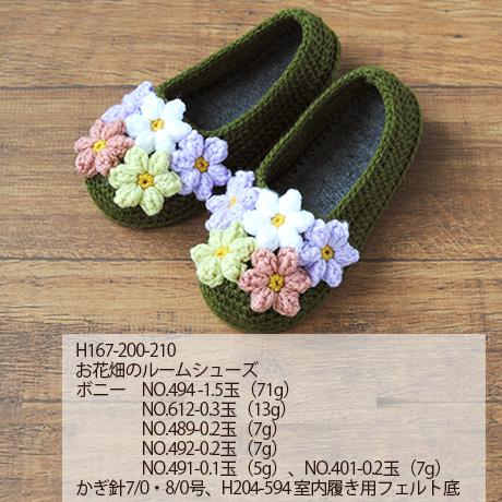 ハマナカ ボニー     No.442