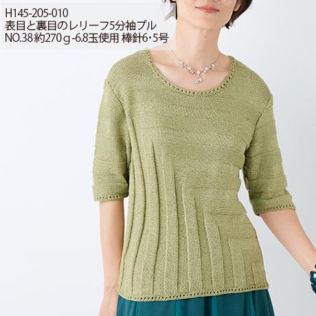 ハマナカ ブリリアン     No.025