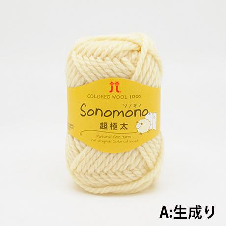 編み針付キット 棒針 縄編みマフラー