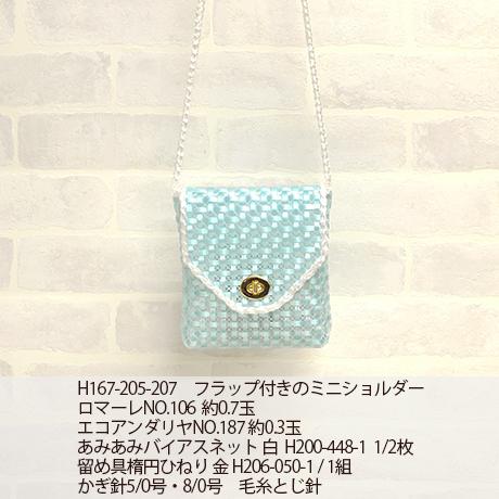 ハマナカ エコアンダリヤ     No.001