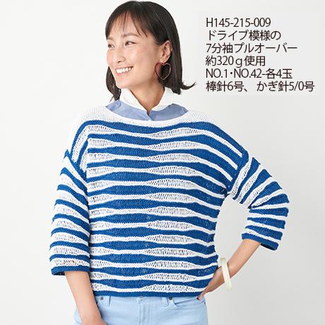 ハマナカ ウオッシュコットン     No.001