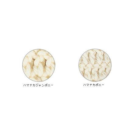 ハマナカ ジャンボニー     No.001