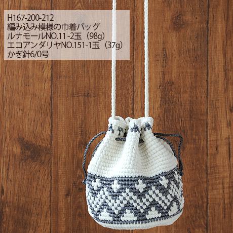 ハマナカ エコアンダリヤ     No.030