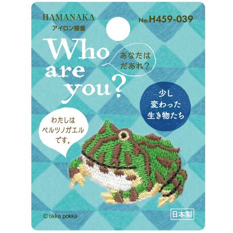 H459-039 ワッペン Who are you ? ベルツノガエル