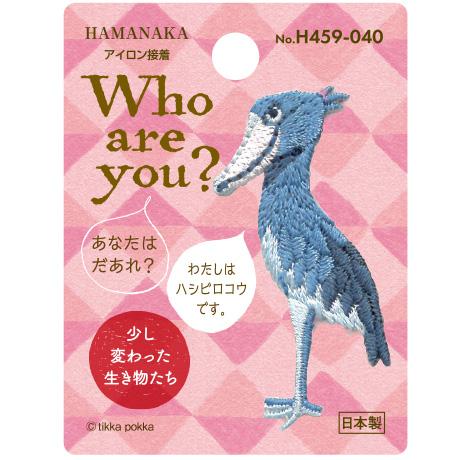 H459-040 ワッペン Who are you ? ハシビロコウ