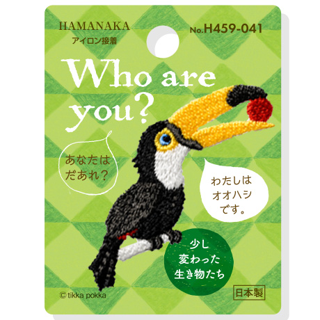 H459-041 ワッペン Who are you ? オオハシ