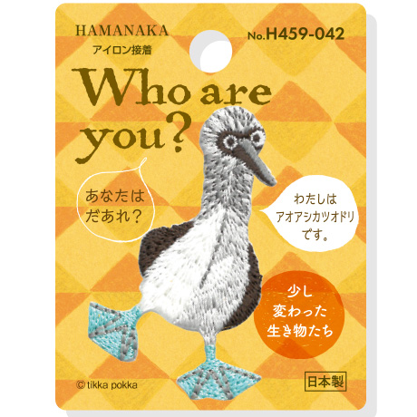 H459-042 ワッペン Who are you ? アオアシカツオドリ